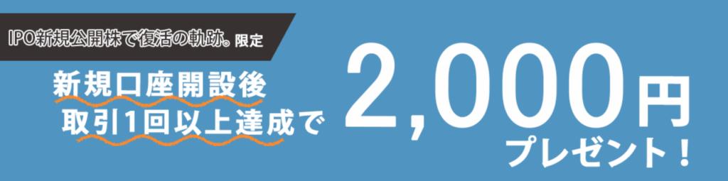 ネオ 証券 sbi トレード